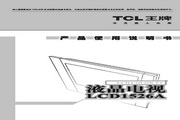 TCL王牌 LCD1526A液晶彩电 使用说明书