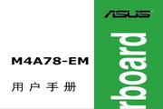 华硕M4A78-EM主板简体中文版说明书