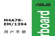 华硕M4A78-EM/1394主板简体中文版说明书