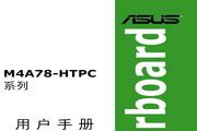 华硕M4A78-HTPC/RC主板简体中文版说明书