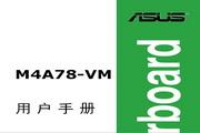 华硕M4A78-VM主板简体中文版说明书