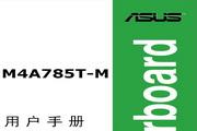 华硕M4A785T-M主板简体中文版说明书