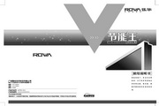 TCL王牌 S29K1彩电 使用说明书