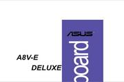 华硕A8V-E Deluxe主板简体中文版说明书