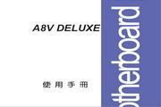 华硕A8V Deluxe主板繁体中文版说明书