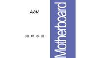 华硕A8V主板繁体中文版说明书