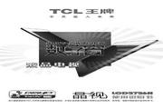 TCL王牌 LCD2726H液晶彩电 使用说明书