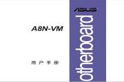 华硕A8N-VM主板简体中文版说明书
