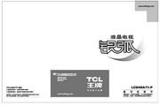 TCL王牌 LCD37A71-P液晶彩电 使用说明书
