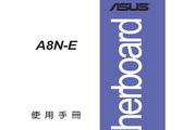 华硕A8N-E主板繁...