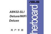 华硕A8N-SLI Deluxe主板简体中文说明书