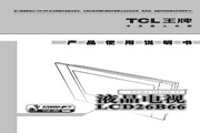 TCL王牌 LCD26B66液晶彩电 使用说明书