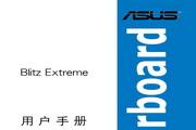 华硕Blitz Extreme主板繁体中文版说明书