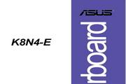 华硕K8N4-E主板简体中文版说明书