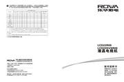 TCL王牌 LCD22DVSR09液晶彩电 使用说明书