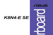 华硕K8N4-E SE主板简体中文版说明书