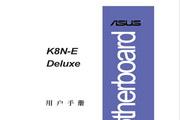 华硕K8N-E Deluxe主板简体中文版说明书