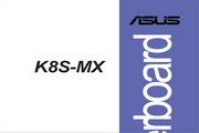 华硕K8S-MX主板简体中文版说明书