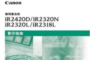 佳能iR2420D使用说明书
