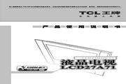 TCL王牌 LCD27A71液晶彩电 使用说明书