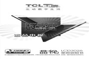 TCL王牌 LCD3026液晶彩电 使用说明书