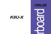 华硕K8U-X主板简体中文版说明书