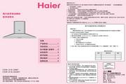 海尔 塔式不锈钢油烟机CXW-219-DA30T 说明书