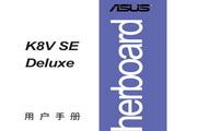 华硕K8V SE Deluxe主板简体中文版说明书
