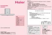 海尔 弧形钢化玻璃油烟机CXW-219-DH73A 说明书
