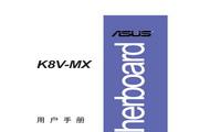华硕K8V-MX主板简体中文版说明书