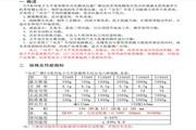双杰T3000Y高精度电子天平使用说明书