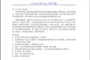 浪潮LSI 20320 SCSI卡用户手册说明书