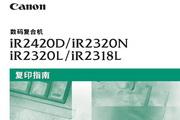 佳能iR2320N使用说明书