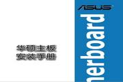 华硕P6T主板简体中文版说明书