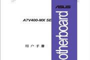 华硕A7V400MX-SE主板简体中文版说明书