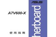 华硕A7V600-X主板繁体中文版说明书