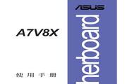 华硕A7V8X主板简体中文版说明书