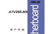 华硕A7V266-MX主板简体中文版说明书