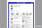 卡西欧 机芯型号:3078手表说明书