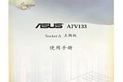 华硕A7V133-C主板繁体中文版说明书