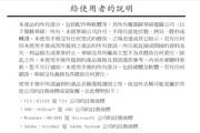 华硕A7V主板繁体中文版说明书