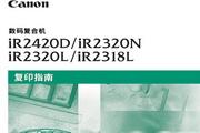 佳能iR2318L使用说明书
