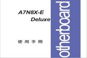 华硕A7N8X-E Deluxe主板繁体中文版说明书