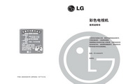 LG RT-44NA97R彩电 使用说明书