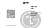LG RT-44NA87R彩电 使用说明书