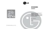 LG RT-29FD15V彩电 使用说明书