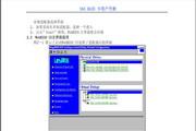 浪潮Inspur 8708R SAS RAID卡用户手册说明书