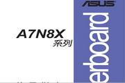华硕A7N8X Deluxe主板繁体中文版说明书
