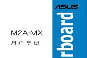 华硕M2A-MX主板简体中文版说明书