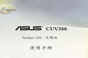 华硕CUV266主板繁体中文版说明书